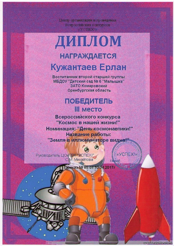 Конкурс к проведению дня космонавтики