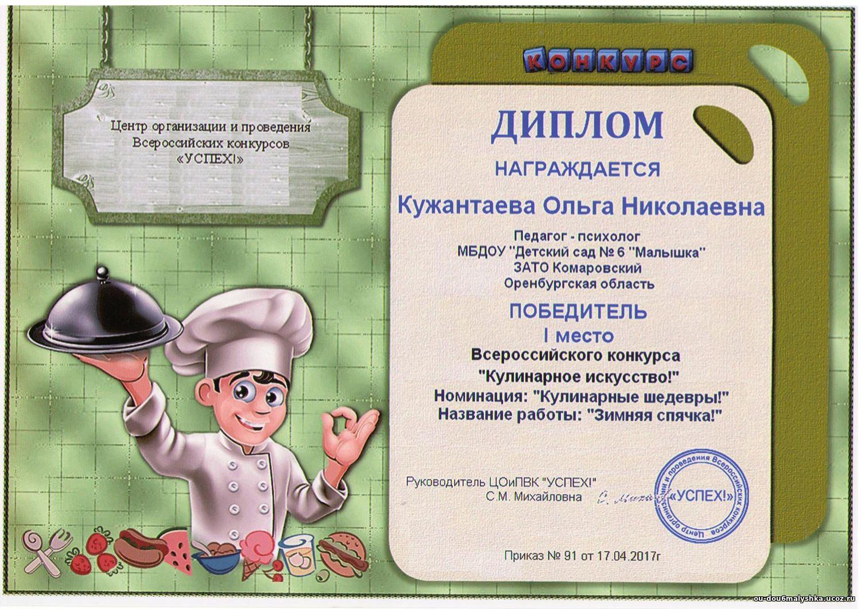 Кулинарный конкурс по номинациям