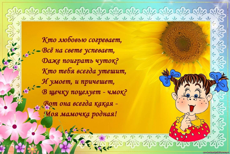День матери поздравление для мам в детском саду